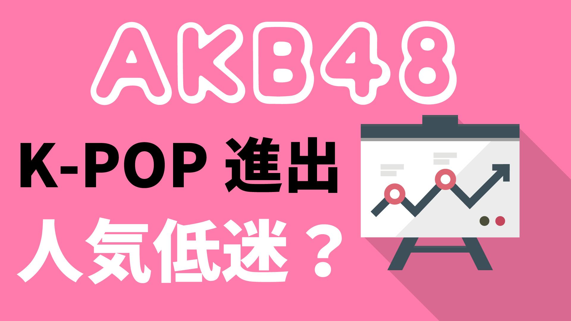 AKB48の人気低迷は本当か?K-POP進出に関する考察とその先