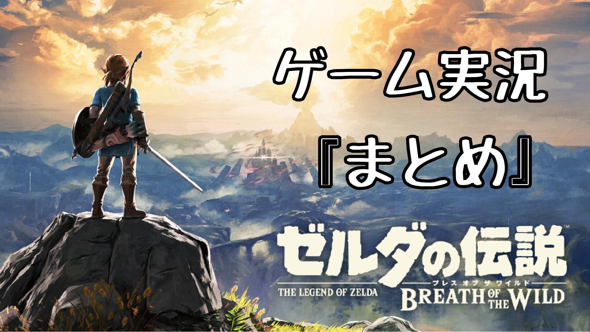 【ゲーム実況】ゼルダの伝説 ブレスオブザワイルド 【まとめ】