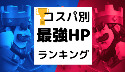 【クラロワ】コスパで考えるHP(ヒットポイント)最強カードランキング!