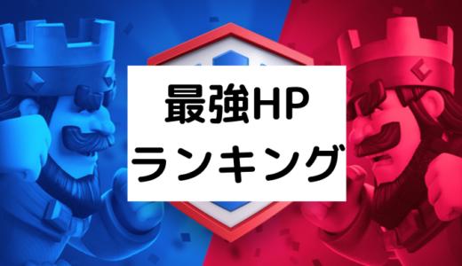 【クラロワ】最強HPランキング!ヒットポイントが高いカードを調べてみた!