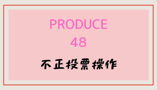 PRODUCE48の不正投票操作は本当か?本当の順位を予想してみる。