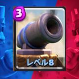 【クラロワ】大砲の特徴・性能・使い方・対策